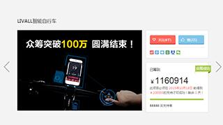 More than RMB1,100,000 was raised via JD crowd funding